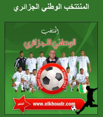 L'équipe Nationale algérien